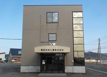 朝日町入り口にある本社工場
